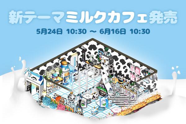 ingame_mainbanner597_jp