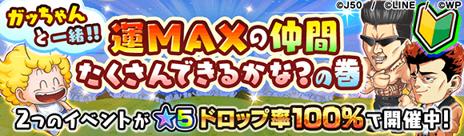 ジャンプチ ヒーローズ_CM祭り_運MAXの仲間