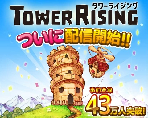 tower_releastimeline_banner