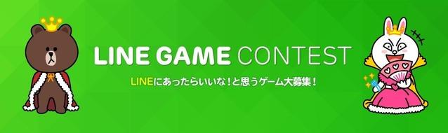 LINEゲームコンテスト