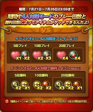 4人対戦日本語messageImage_1437473410274