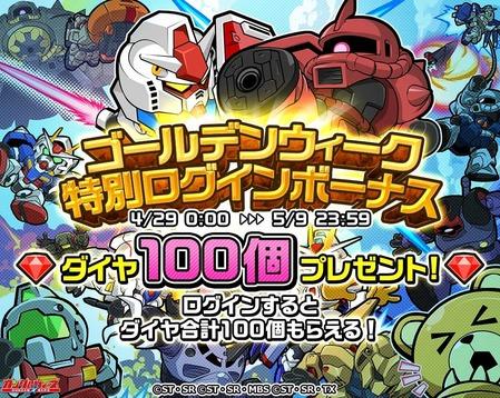 0429_GW-login-bonus_1040×830