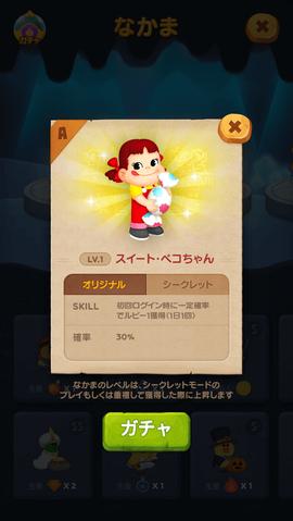 04_スペシャルバブル報酬