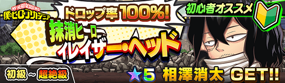 banner_quest_31001_02