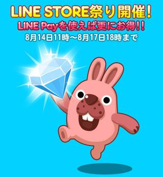 LINE-STORE-FES_150814_j