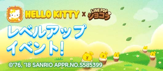 pop3_banner2_C026_hellokitty_levelup_blog