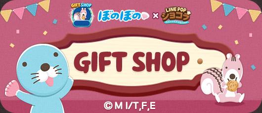 pop3_banner2_C078_giftshop