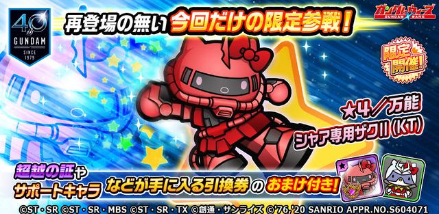 20200115_シャア専用ザク(KT)ガシャ