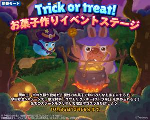 181022_halloween_event_1_OATL