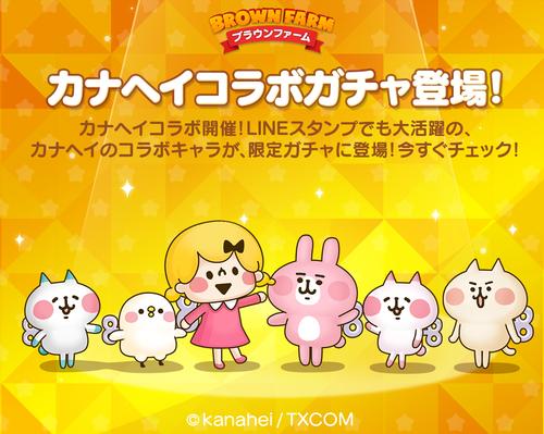 timeline_newbrown_kanahei