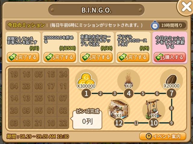 BINGOPNG