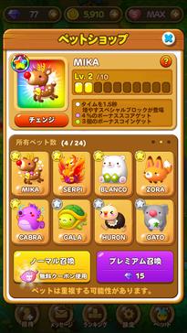 New Pet_JP
