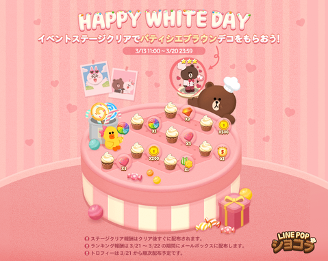 pop3_TL_130_Whiteday_jp