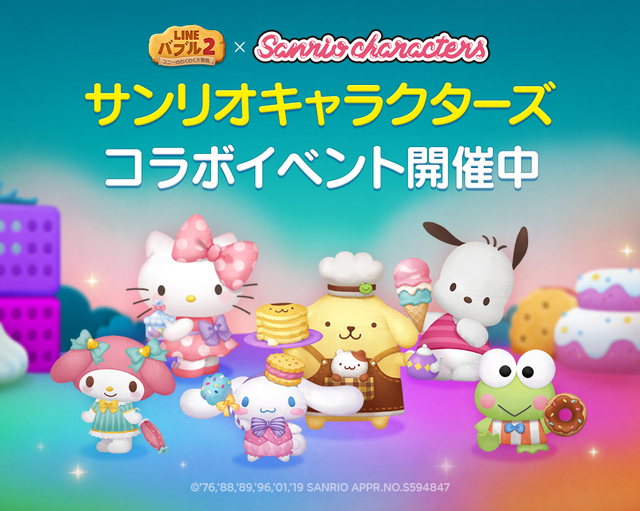 BB2_Sanrio_main