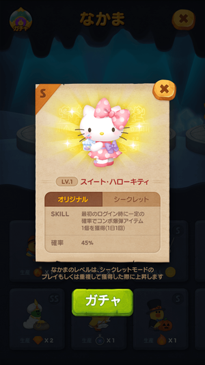 s-Hello Kitty_jp