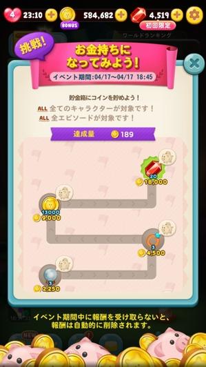 コイン挑戦イベント_1