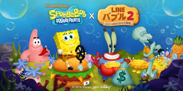 JP_LINE-Bubble2_SpongeBob_Blog_Main_700x350