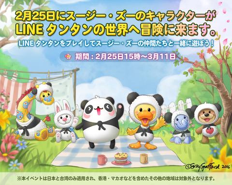 03_Pre-notice_timeline_1040x830_jp