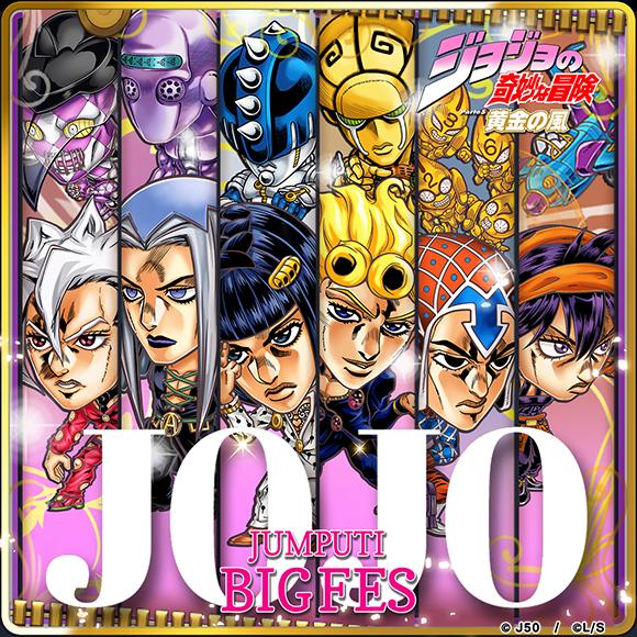JOJO5キービジュアルL_c