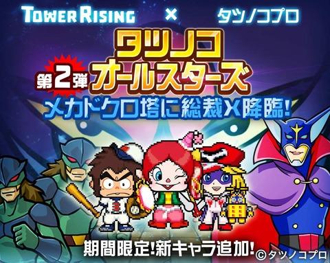 tower_timeline_0000018_2