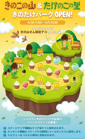 pop3_banner1_177_MUSHROOM_jp