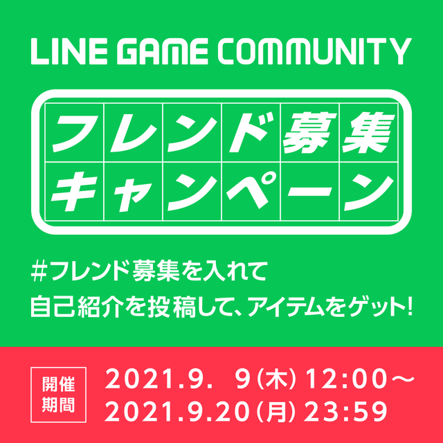 LINE GAME公式ブログ用_キャンペーン
