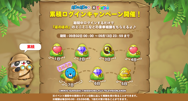 event_Special_Login_200703_twitter