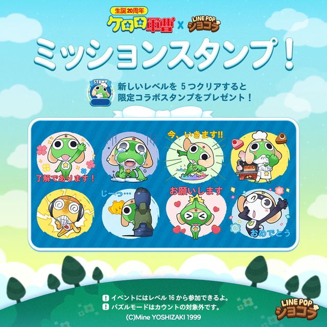 pop3_tl_C031_keroro_sticker_2
