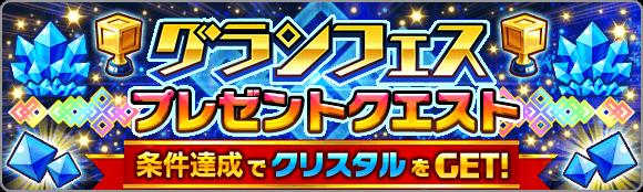 Quest_Season_Campaign_FesPresent