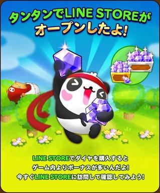 日本語messageImage_1437621939035