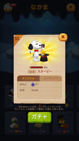 なかま画面_S
