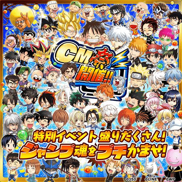 ジャンプチ ヒーローズ_CM祭り_0824