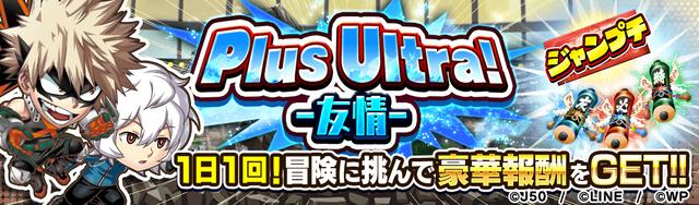 【HW_fix】【1日1回】Plus Ultra!-友情-_2x