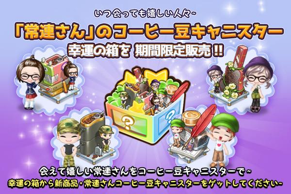 アイラブコーヒーInGame_05_Luckybox_jp