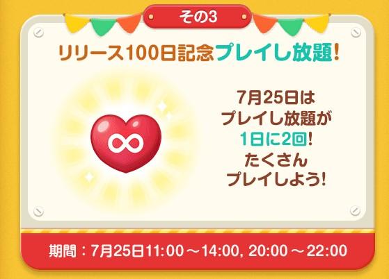 bnr_release100_03