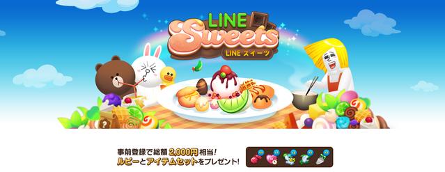 LINE Sweets_事前登録ページ (トリミング)