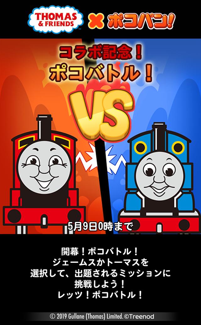 Interstitials_Poko-battle_j
