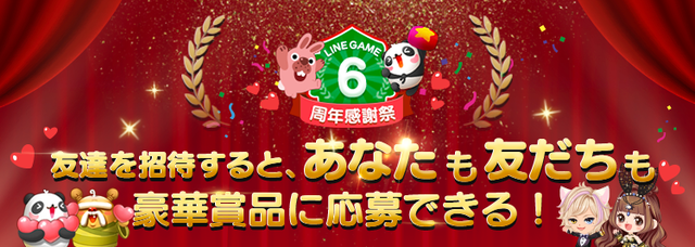 LINE GAME 6th Anniversary Campaign top_main