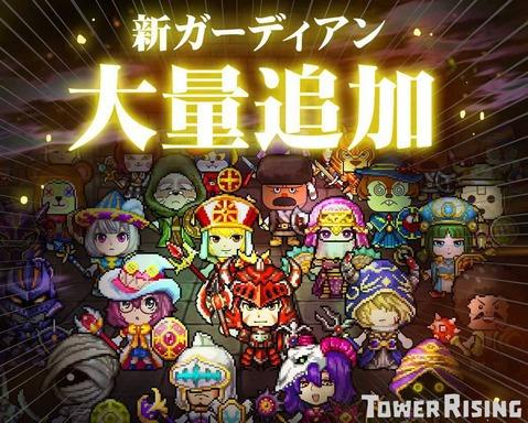 tower_timeline_0000055_2