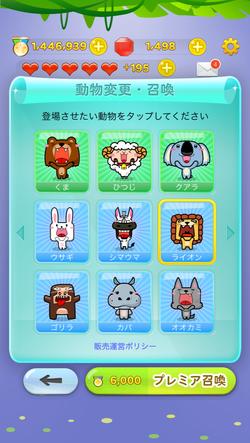 動物変更画面