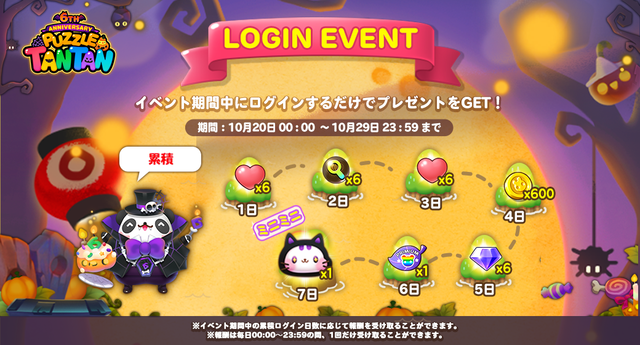 event_Special_Login_twitter