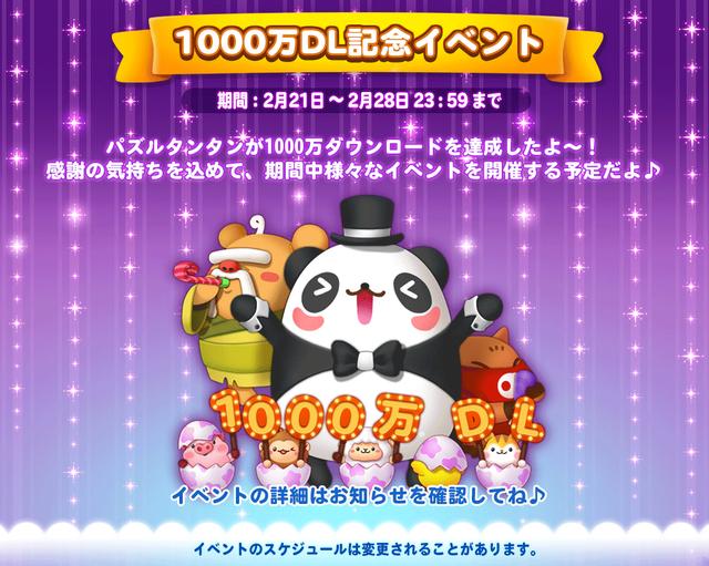 1000万DL記念イベント_Twitter