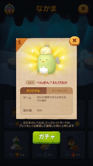 s-Penguin_&Tapioca_jp