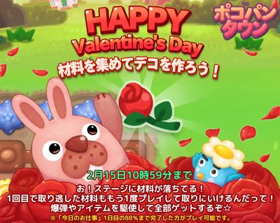 180209_LG_valentine_event_OATL