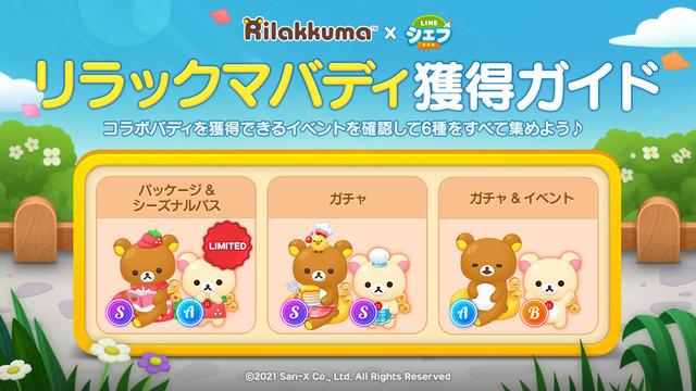 Guide to Getting Rilakkuma Buddies_twitter_1040x585