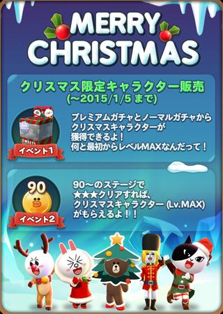 20141216_christmas_jp