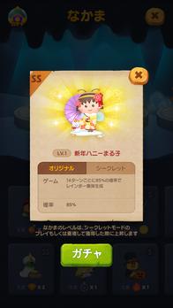 77_ss-Newyear Honey Bee Maruko_jp