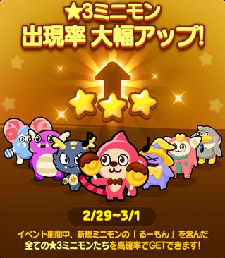 0229_3Star_jp