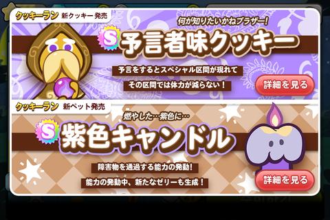 newcookie_jp
