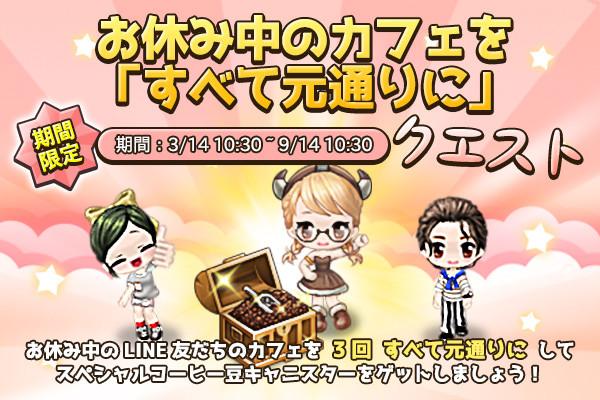 ingame_mainbanner321_jp